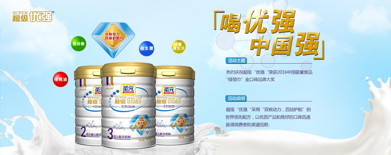 中概股:奶粉生产商 圣元国际Synutra International(SYUT)